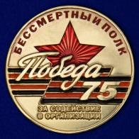 Фрачник «За содействие в организации акции Бессмертный полк» на 75 лет Победы