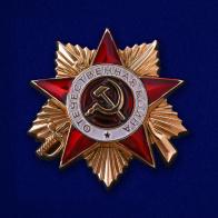 """Фрачный знак """"Орден ВОВ 1 степени"""""""