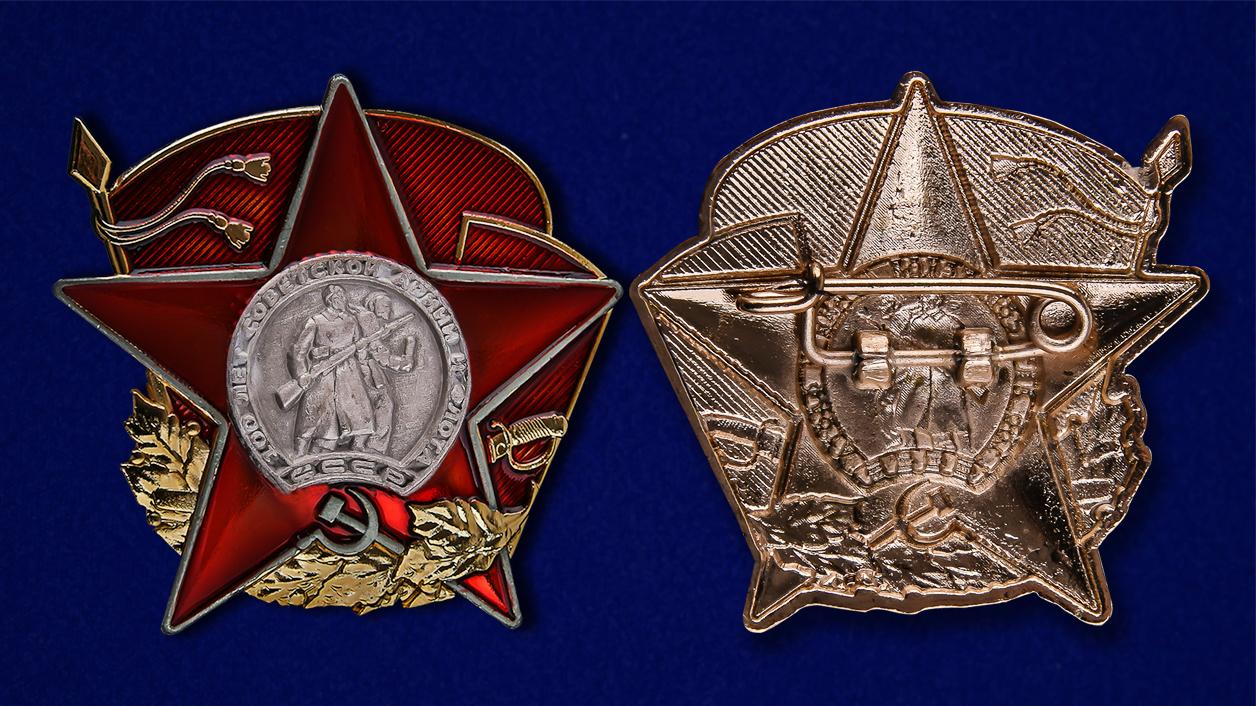 """Знак """"100 лет Красной Армии"""" высокого качества"""