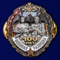 """Знак """"100 лет Военной разведке"""""""