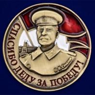 """Фрачный значок со Сталиным """"Спасибо деду за Победу"""""""