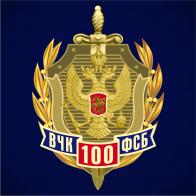 """Фрачный знак """"100 лет ФСБ России"""""""