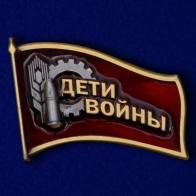 Фрачный знак «Дети войны» к юбилею Победы