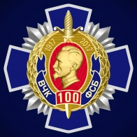 Фрачный знак к 100-летию ВЧК-ФСБ