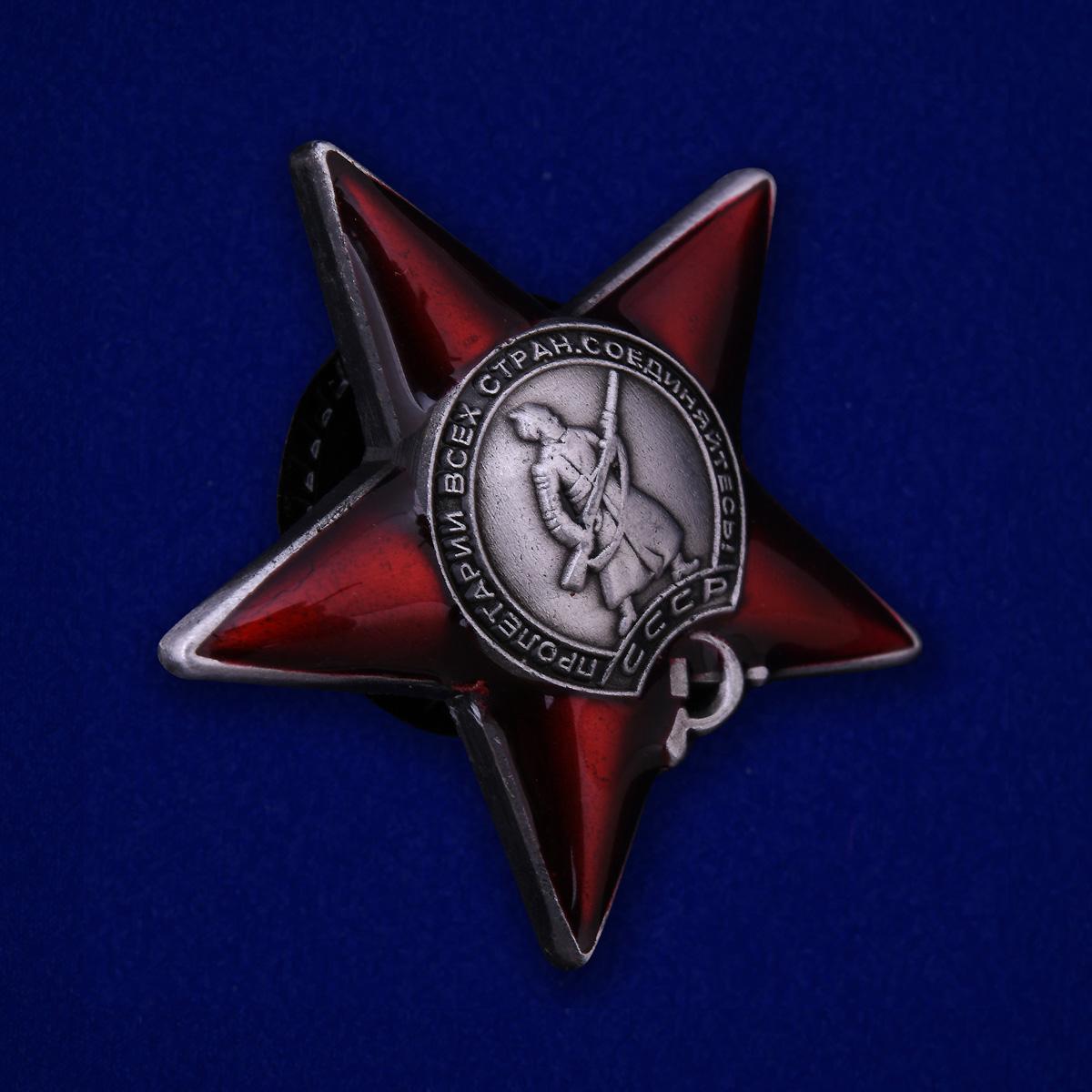 """Фрачный знак """"Орден Красной Звезды"""" - в пофиль"""