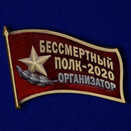 Фрачный знак «Организатор акции Бессмертный полк - 2020»
