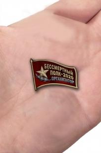 Купить фрачный знак «Организатор акции Бессмертный полк - 2020»