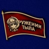 Фрачный знак «Труженики тыла» к юбилею Победы