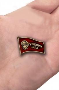 Купить фрачный знак «Труженики тыла» к юбилею Победы