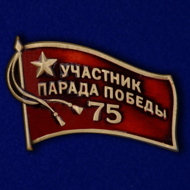 Фрачный знак «Участник парада на 75 лет Победы»
