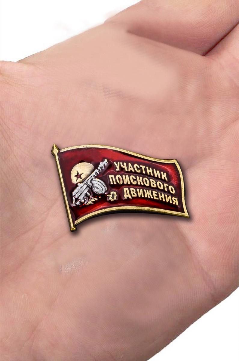Фрачный знак «Участник поискового движения» на 75 лет Победы по символической цене