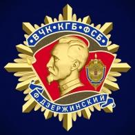 """Фрачный знак ВЧК-КГБ-ФСБ """"Ф. Дзержинский"""""""