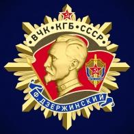 Награды к 100-летию ФСБ в Тимашевске