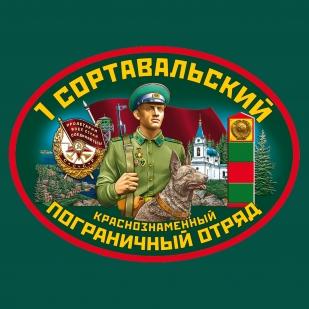 """Футболка """"1 Сортавальский ПОГО"""""""