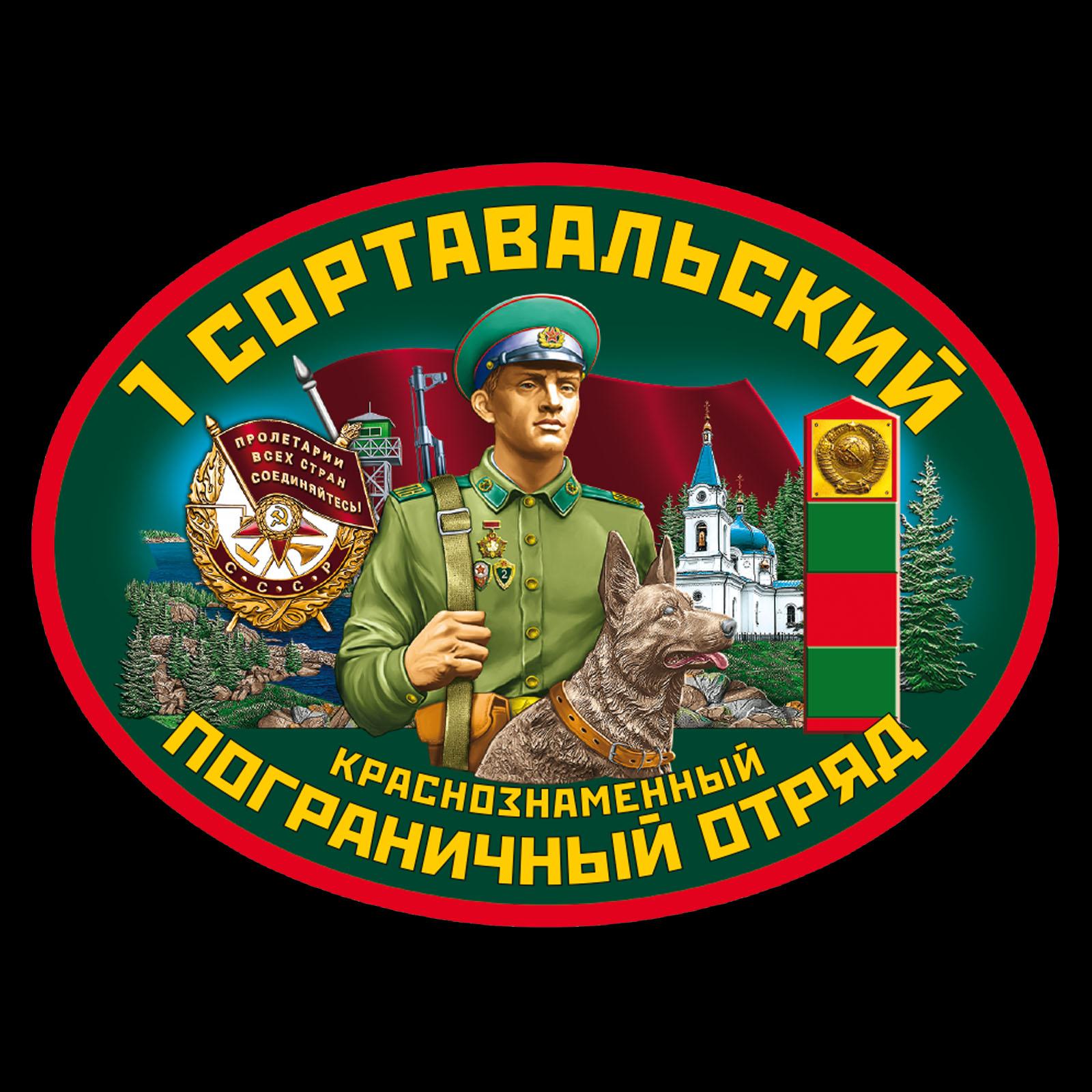 Классическая футболка 1-й Сортавальский пограничный отряд