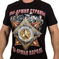 Чёрная мужская футболка с большим принтом «100 лет ВС» и надписью «МЫ – армия страны, МЫ – армия народа!». Достойный подарок военным и мужчинам с большой буквы «М»