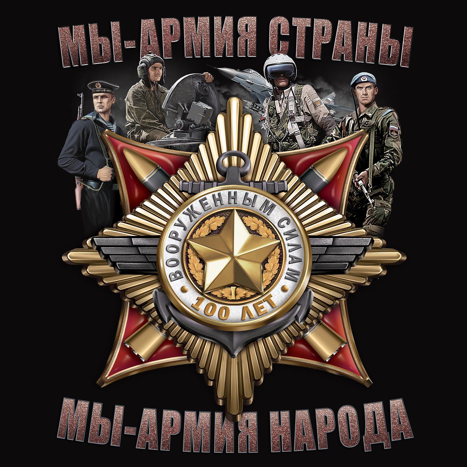 """Футболка """"100 лет Вооруженным силам"""" с принтом"""