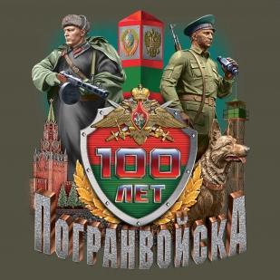 """Футболка """"100-летие Погранвойск"""" с принтом"""