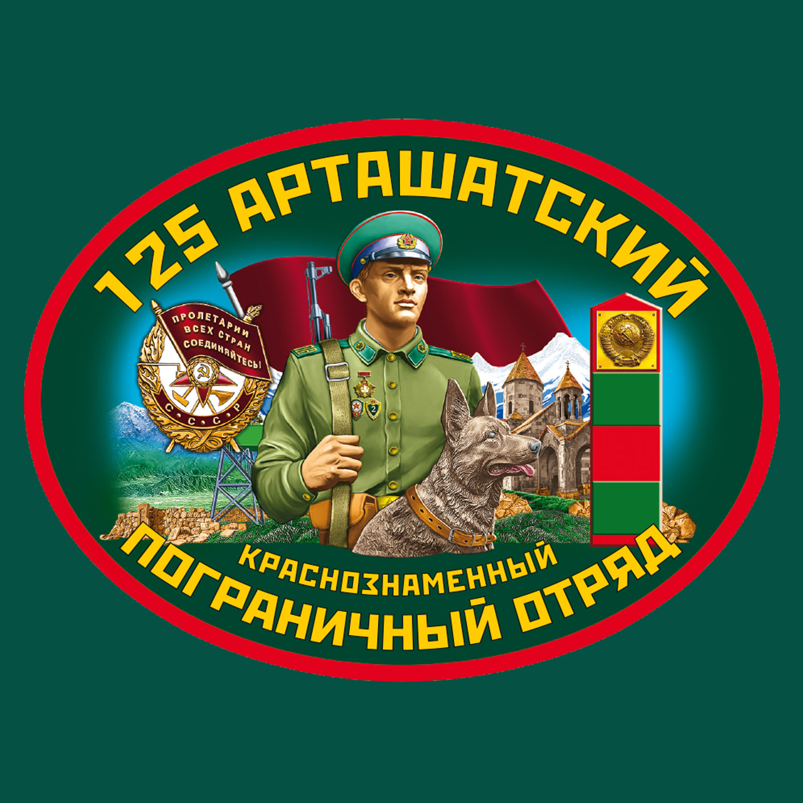 "Футболка ""125 Арташатский ПОГО"""