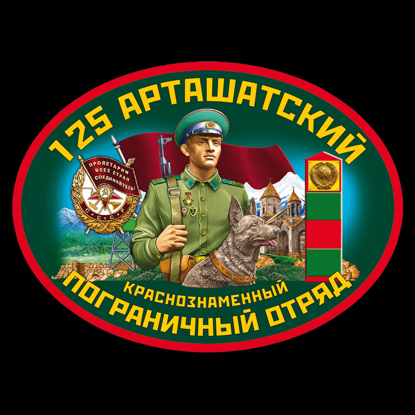 Футболка 125 Арташатский пограничный отряд