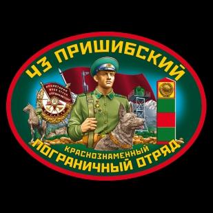 Футболка 43 Пришибский пограничный отряд