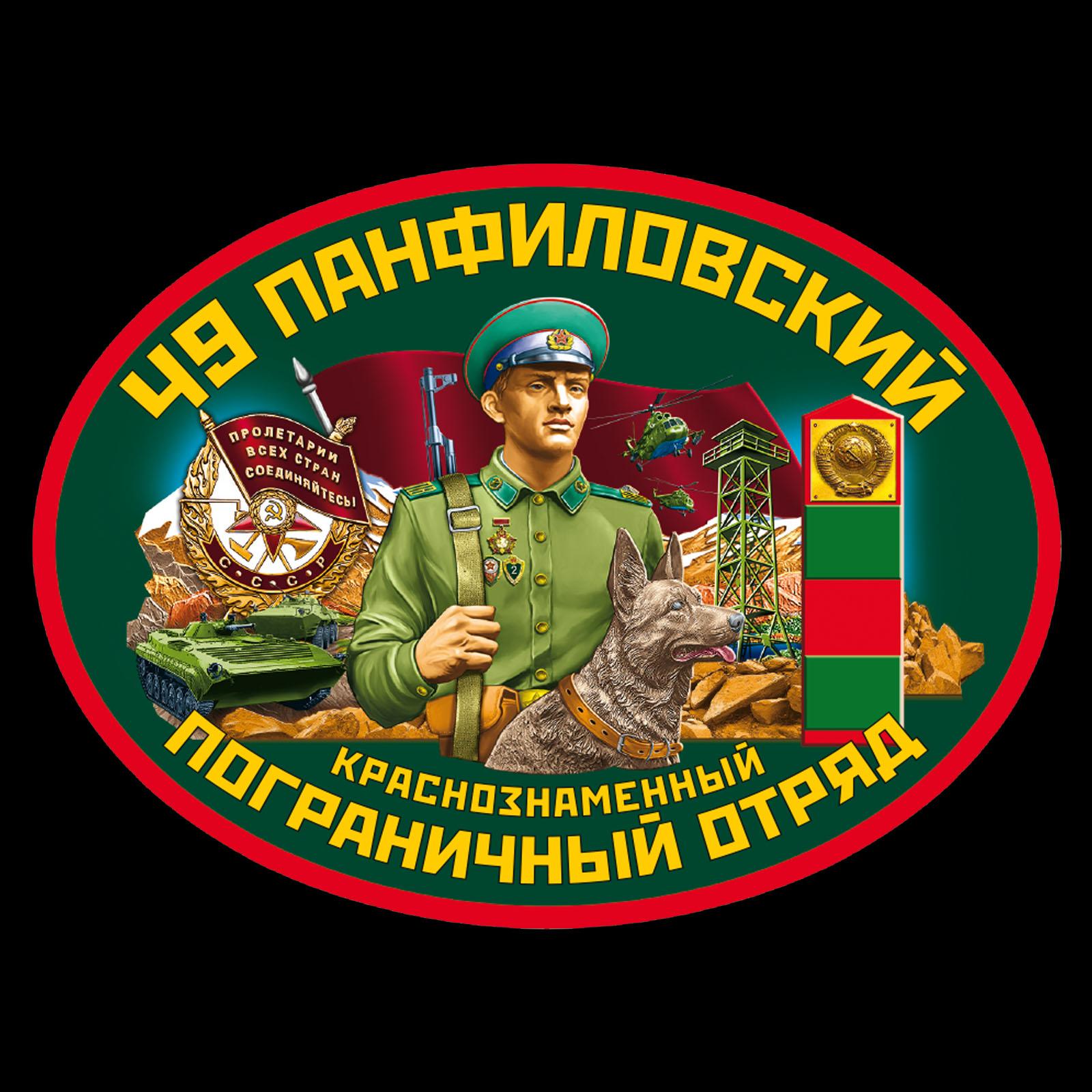 Мужская футболка 49 Панфиловский пограничный отряд