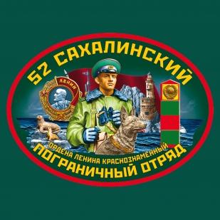 """Футболка """"52 Сахалинский ПОГО"""""""