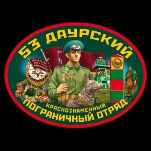 Мужская футболка 53-й Даурский погранотряд