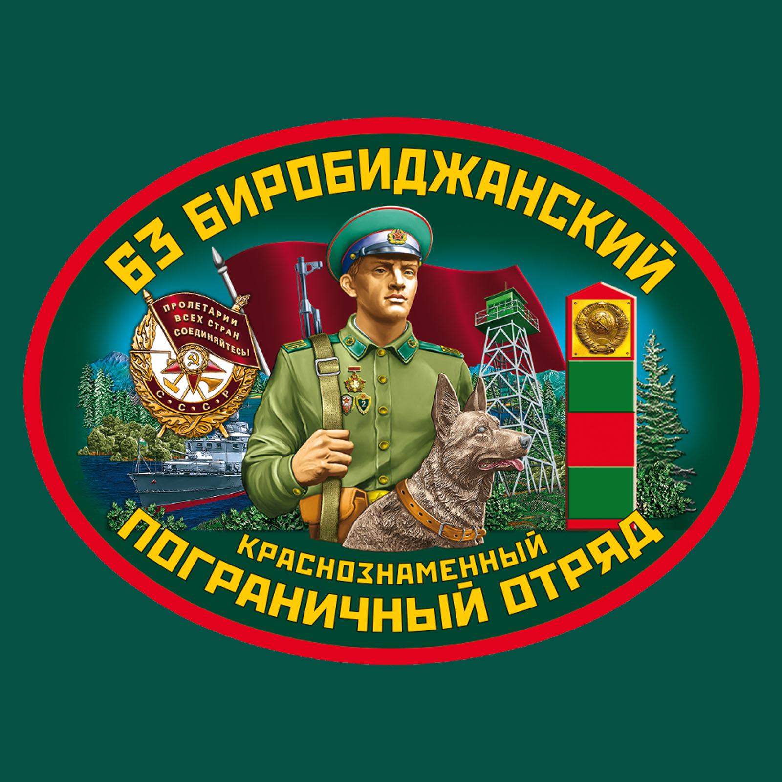 """Футболка """"63 Биробиджанский ПОГО"""""""