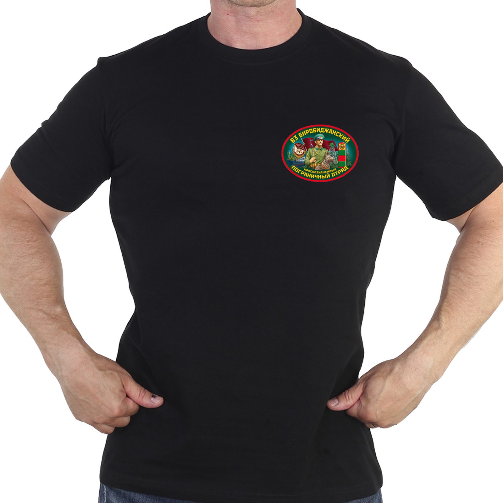 Черная футболка 63-й Биробиджанский пограничный отряд