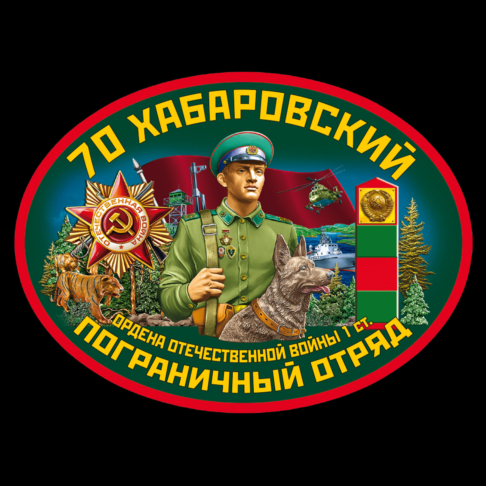 Футболка 70-го Хабаровского погранотряда