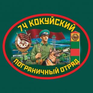 Мужска футболка 74 Кокуйский погранотряд