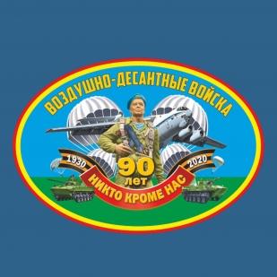 "Футболка ""90 лет ВДВ"""