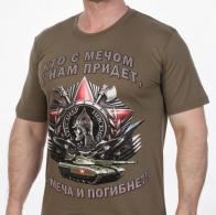 Модная футболка с Орденом Невского