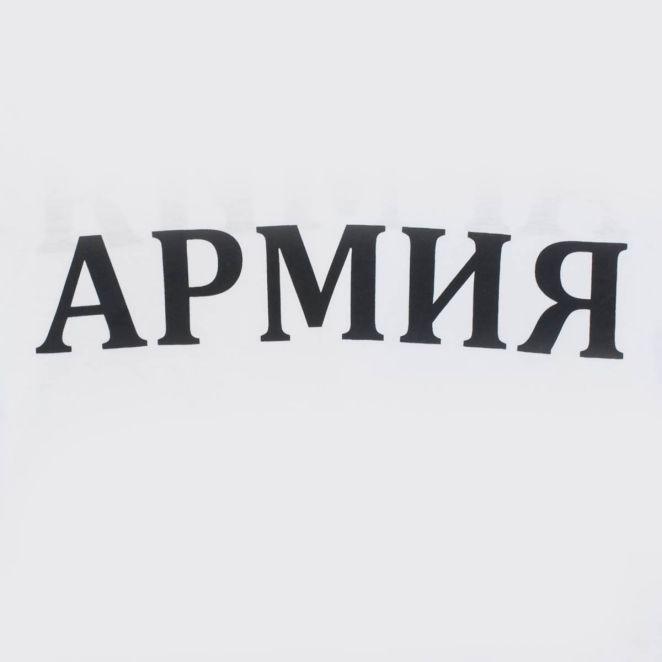 Футболка «Армия»