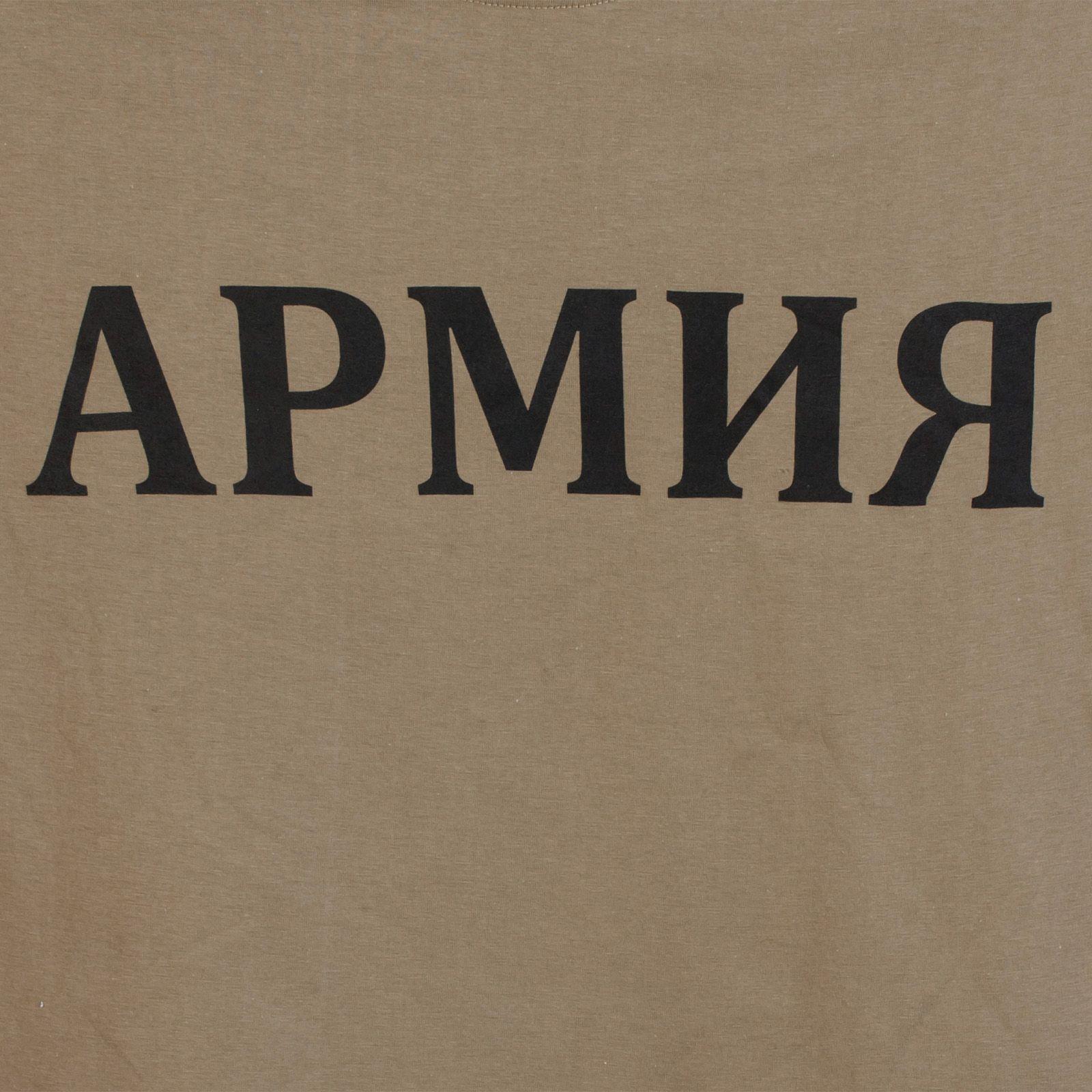 Футболка «Армия» с доставкой
