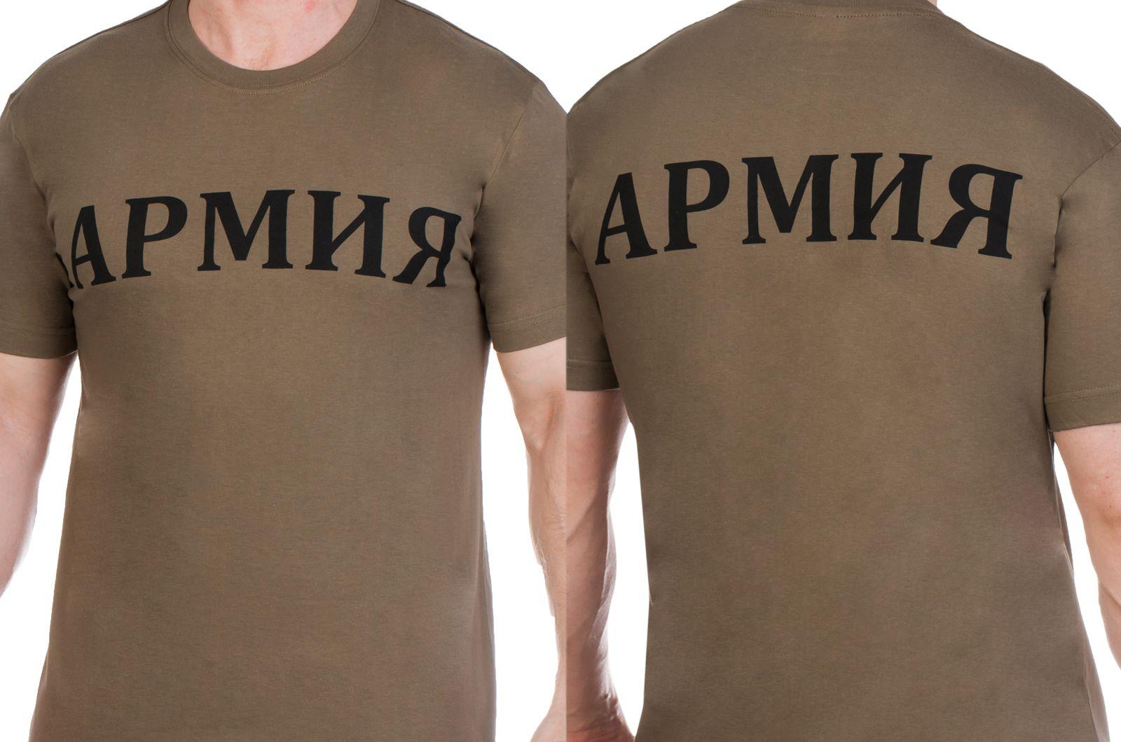Заказать футболки «Армия»