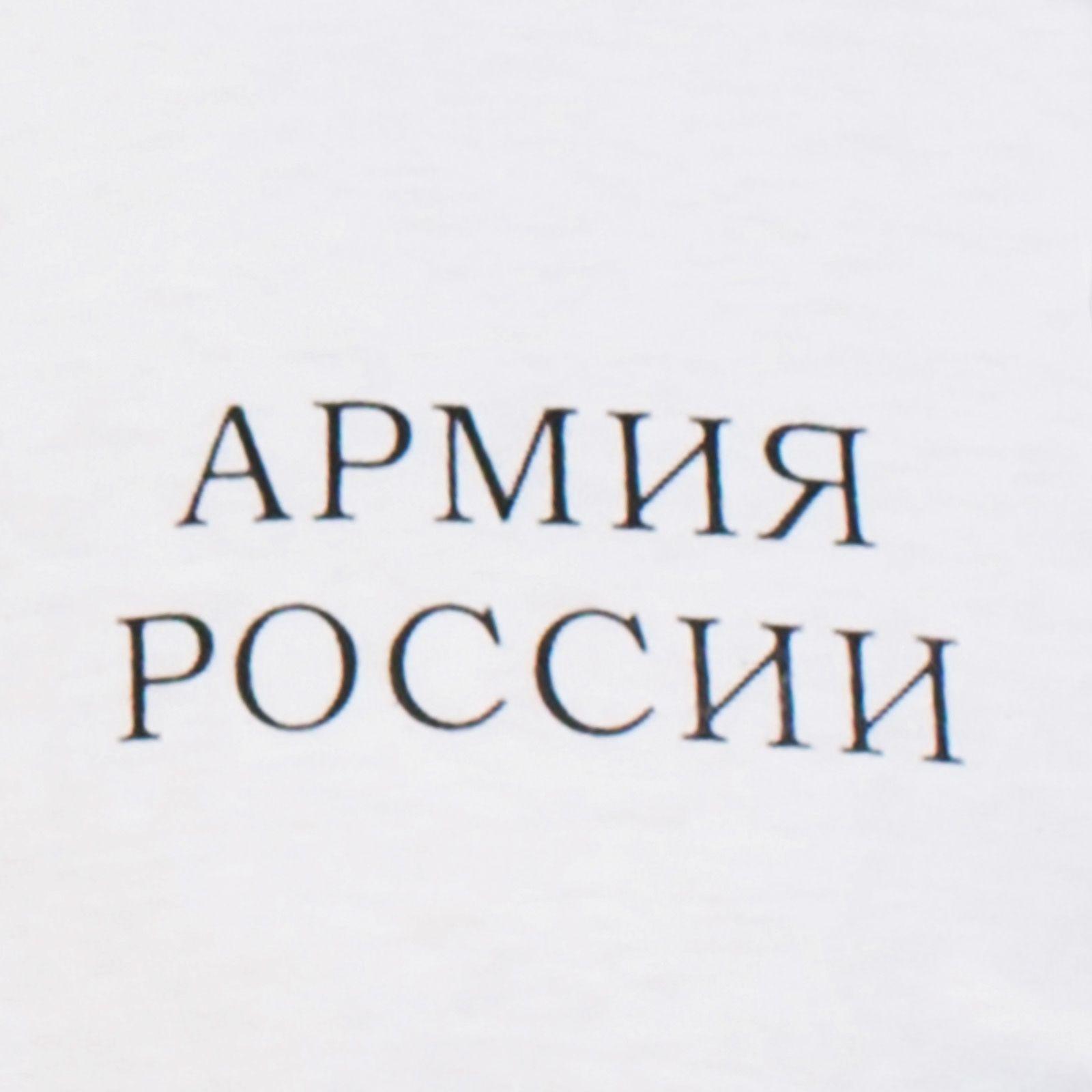 Белая футболка «Армия России»