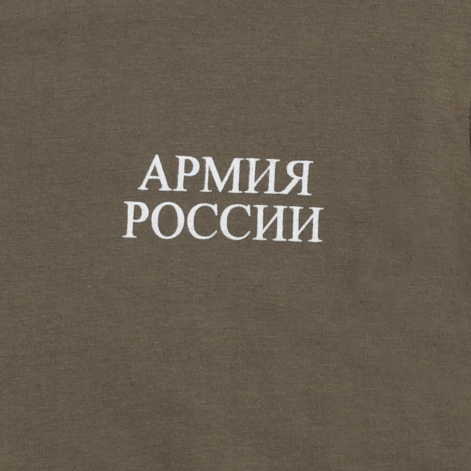Футболка «Армия России» хаки