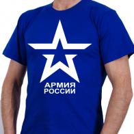 """Футболка """"Армия России"""" со звездой"""