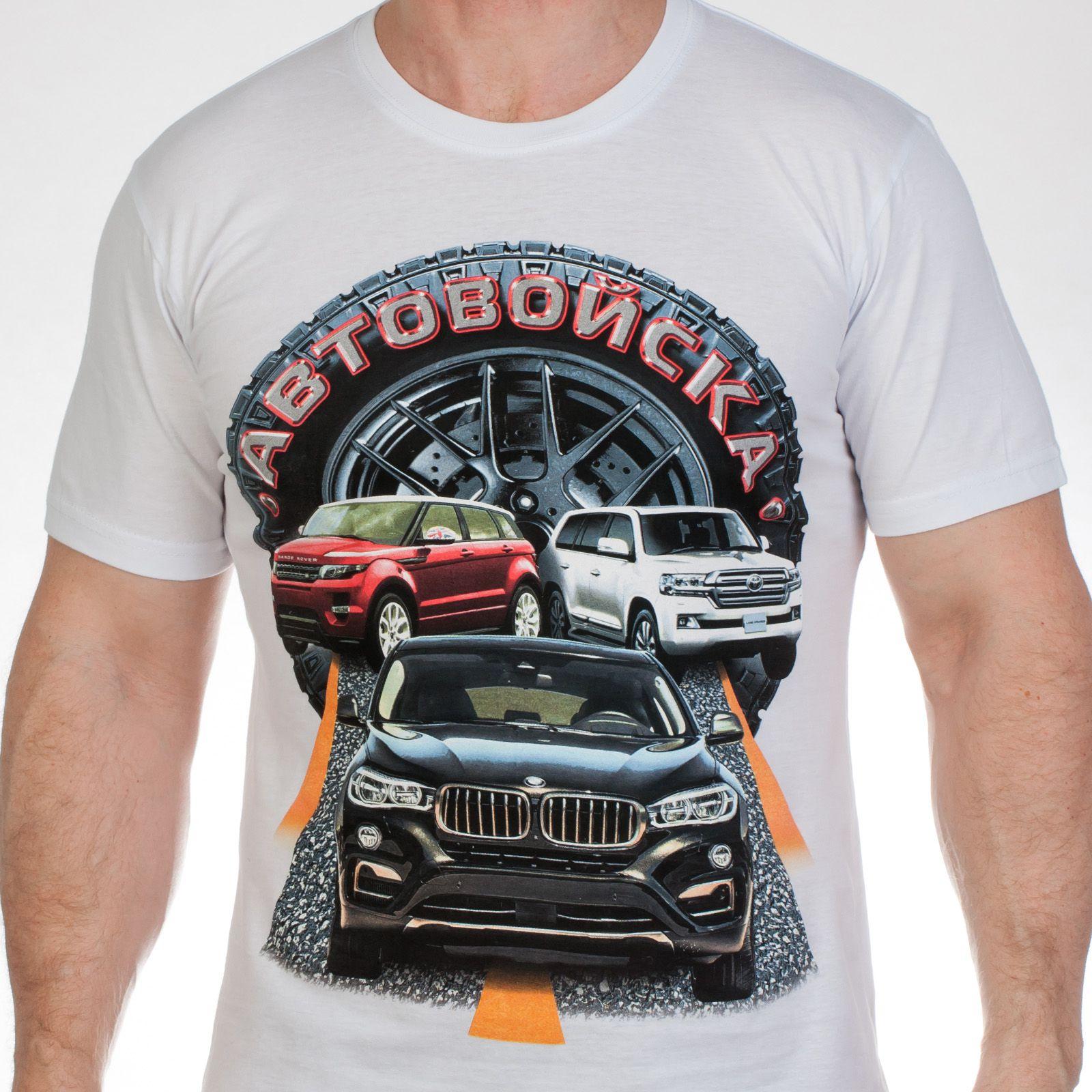 Купить футболки Автомобилисту по приемлемой цене