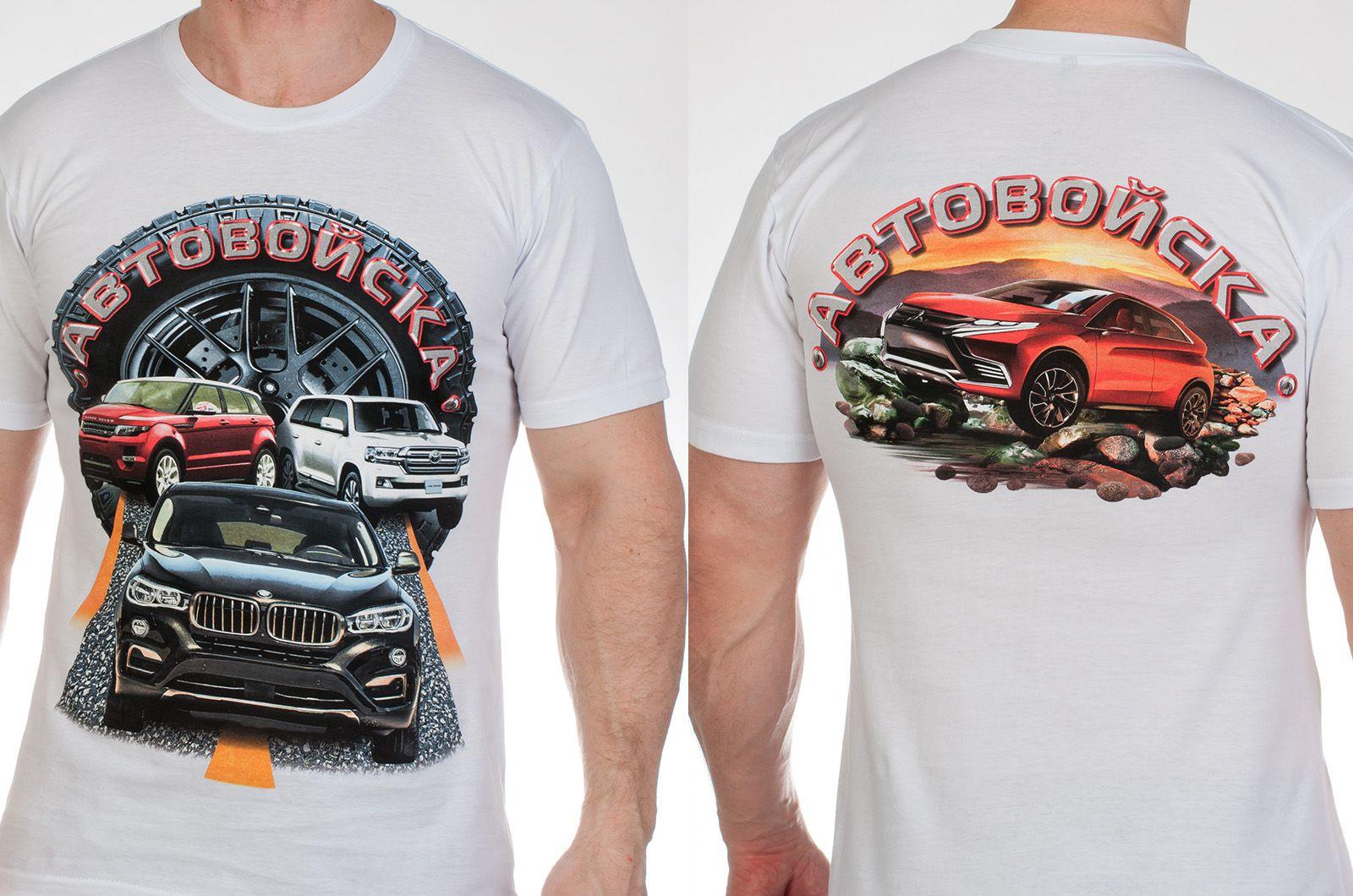 Заказывайте футболки Автомобилисту только в Военпро