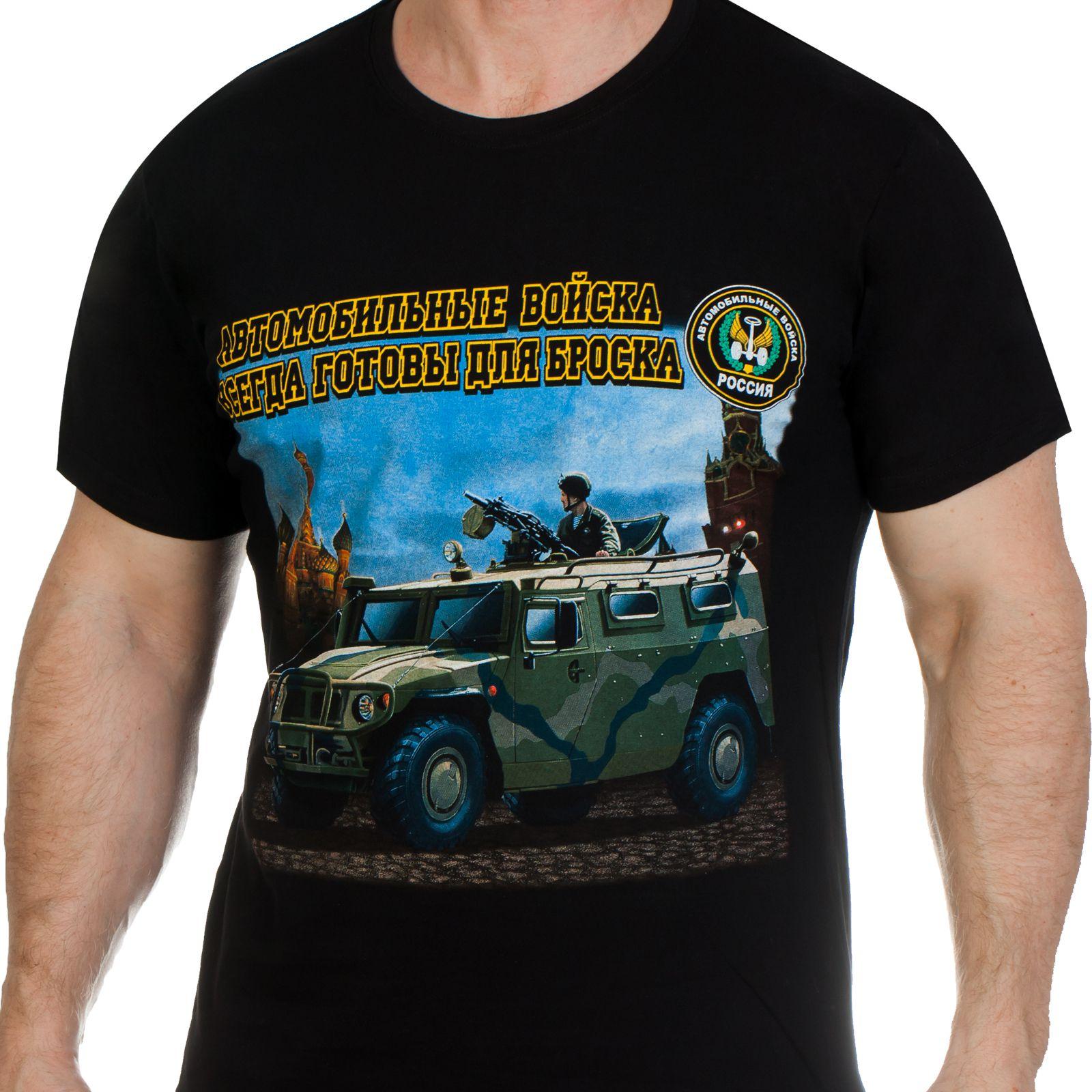 Футболка «Автомобильные Войска»