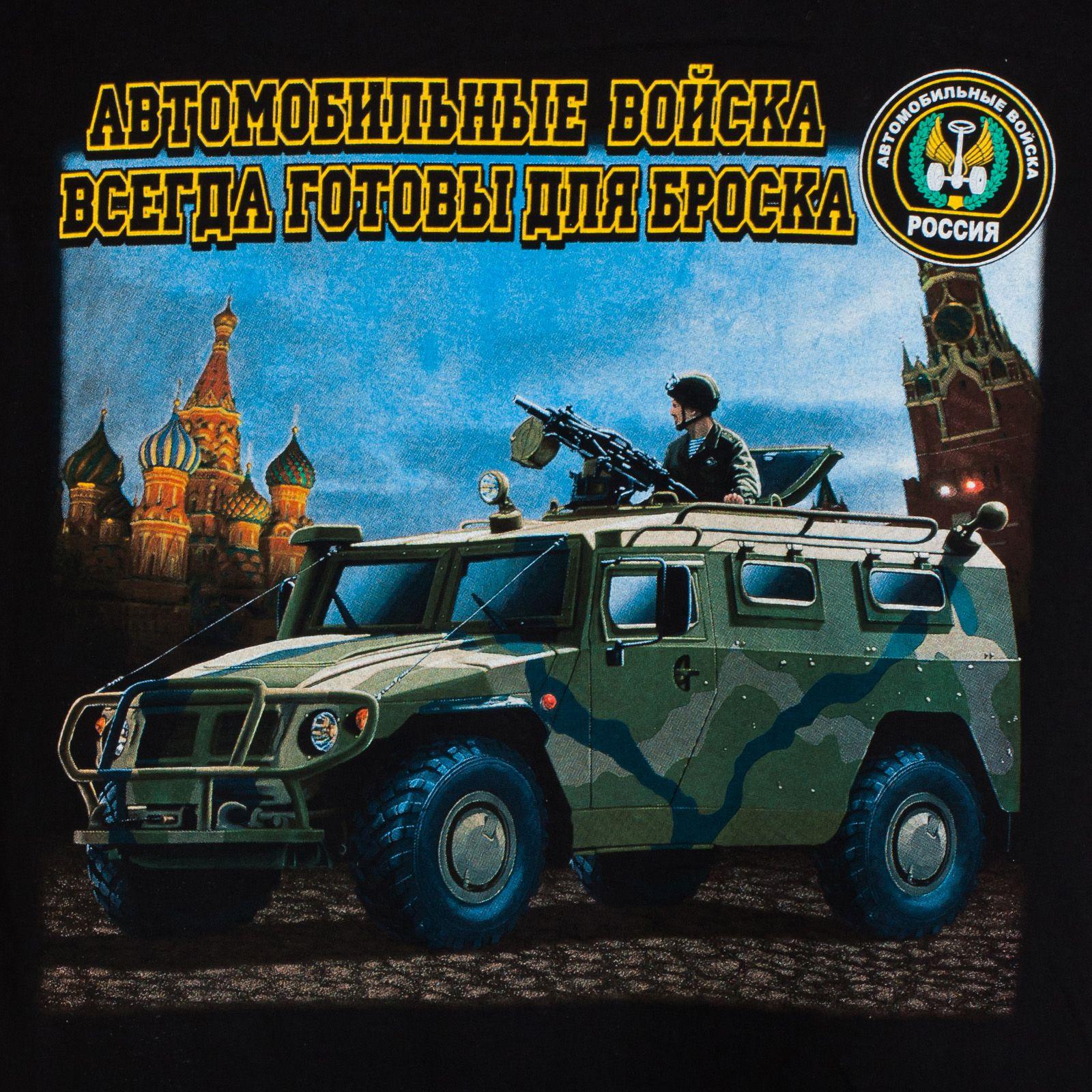 Футболка «Автомобильные Войска» - цветной принт