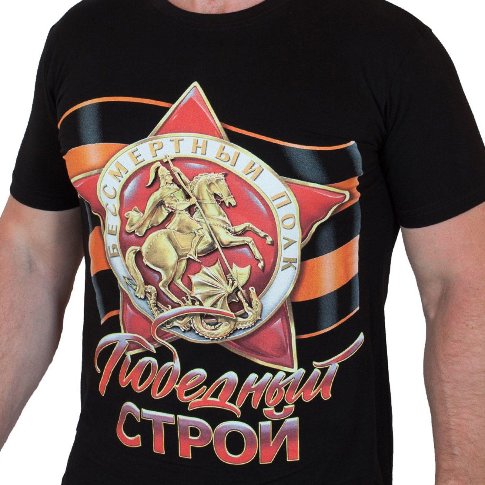 """Футболка """"Бессмертный полк России"""""""