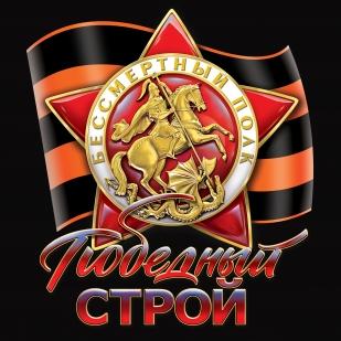 """Футболка """"Бессмертный полк России"""" с принтом"""
