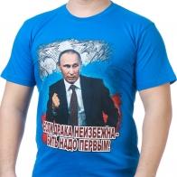 Мужская футболка «Путин говорит»