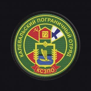 Футболка черная с вышивкой Калевальский ПО КС ЗПО - заказать в подарок