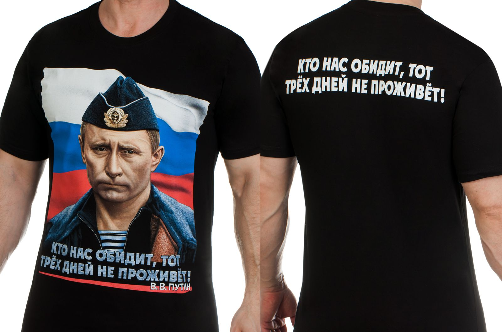 Заказать футболки с портретом Путина