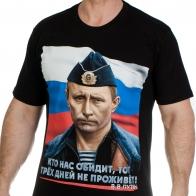 Футболка с портретом и фразой президента России – «Кто нас обидит, тот 3-х дней не проживёт».